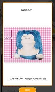 正牌日本景品pokemon卡比獸毛毛袋
