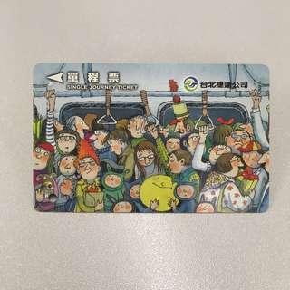 台灣捷運單程票 - 幾米作品 地下鐵