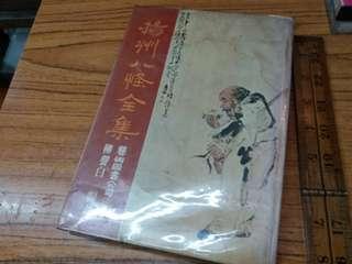 70年代中國水墨畫/字畫圖鑑~揚州八怪全集