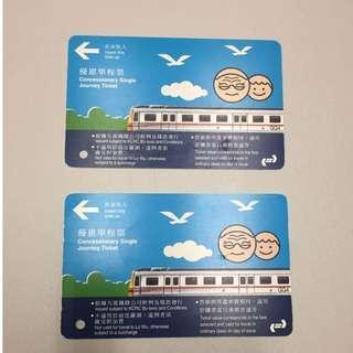 九廣鐵路長者車票