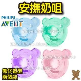 Blove 英國 飛利浦 Philips Avent 嬰兒奶咀 嬰兒玩咀 BB奶咀 BB奶嘴 安撫奶嘴 安撫奶咀 熊仔造型安撫奶咀(兩個裝) #AVSB