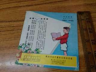 Vintage~1962年~兒童圖書