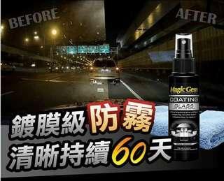 MagicGem玻璃防霧鍍膜 (香港代理指定網上特約經銷商)