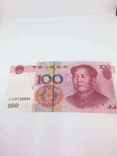 2005人民幣888