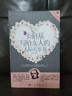 卡耐基寫給女人的人際關係書