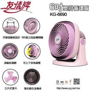 🚚 【翔玲小舖】台灣製造 友情牌6吋壁掛循環扇 KG-6690