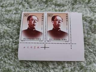 CHINA STAMP THEME: 100years old birthday of top leader