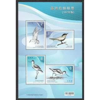 REP. OF CHINA TAIWAN 2018 BIRDS OF TAIWAN SOUVENIR SHEET OF 4 STAMPS IN MINT MNH UNUSED CONDITION