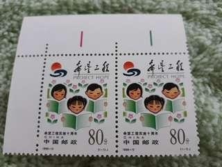 China stamp theme: project hope 2 in 1