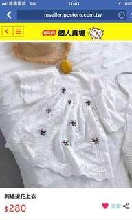 🚚 刺繡提花上衣