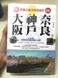 🚚 關西自由行自助旅遊書 小氣少年