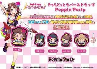 少女樂團派對 BanG Dream! バンドリ! ガールズバンドパーティ! きゃらどっとラバーストラップ Poppin'Party 10個入りBOX