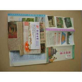 90年代錦繡中華旅遊地圖小冊子+門票+中旅社發票+當年剪報