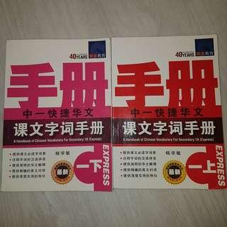 chinese vocabulary for secondary 1 express ( 手册 )