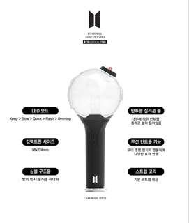 bts army bomb version 3