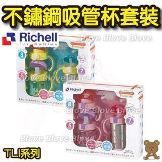 Blove 日本 Richell杯 雙耳飲管杯 幼兒訓練杯 BB飲水杯 嬰兒 學習杯 吸管杯 鴨嘴杯 TLI不鏽鋼吸管杯套裝 #RHTL6