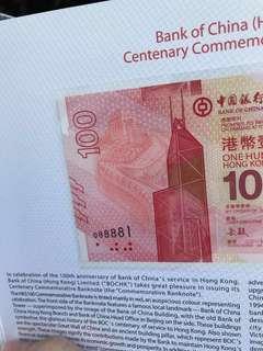 中銀紀念鈔(單張)