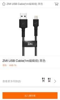 全新 小米 AL803 ZMI Lightning 保養至12月 USB Cable(1m編織線) 黑色 有MFi 蘋果 認證