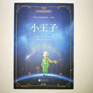 🚚 BN 小王子 The Little Prince Book