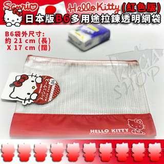 日本版Hello Kitty B6尺寸Sanrio多用途拉鍊透明網孔袋(紅色)
