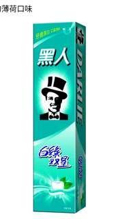 🚚 🥇黑人 白綠雙星牙膏 160g