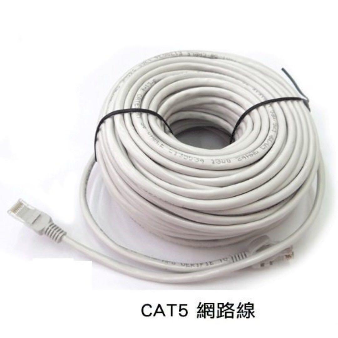 豐原專區下殺→全新高優質Cat. 5e UTP RJ45高速寬頻網路線50米/50公尺 台中豐原