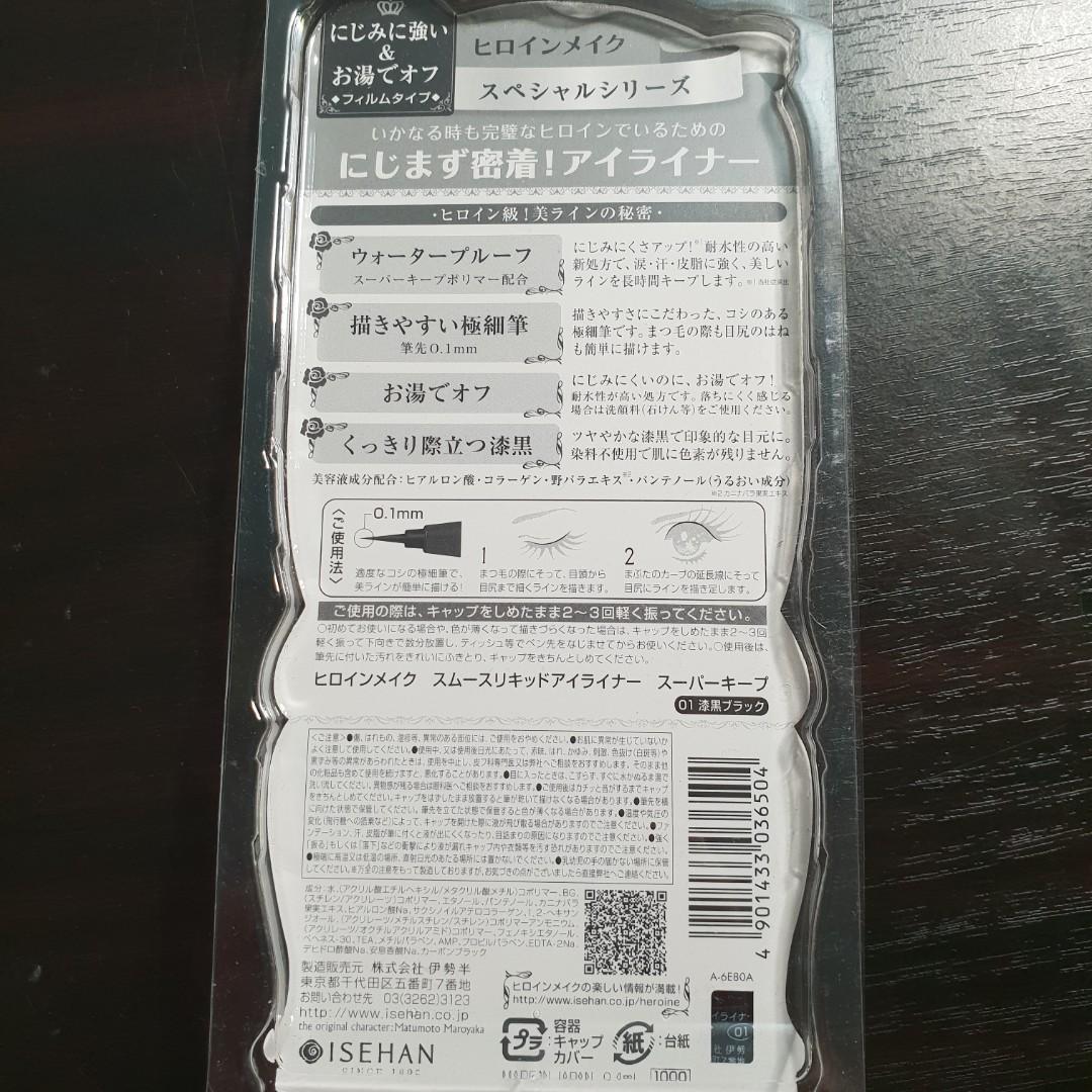 Japan Isehan Kiss Me Heroine Liquid Eyeliner [01 Deep Black]