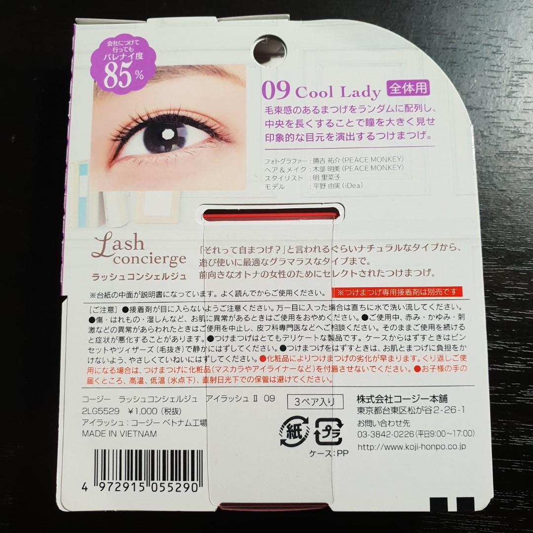 Koji Lash Concierge False Eyelashes (09 Cool Lady)