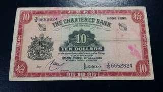 1959年渣打$10,無穿爛,比較舊。