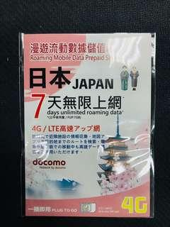 和記 3 Docomo 7日 4G LTE 日本無限上網卡  東京 大阪 名古屋 北海道 福岡