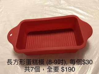 長方形蛋糕模 (8-9吋), 共7個