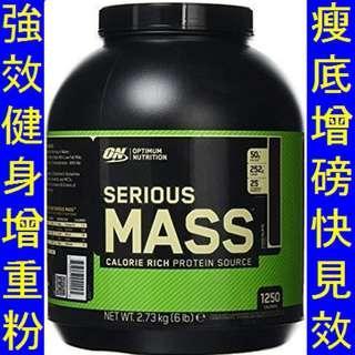 **大特價** Optimum Nutrition Serious Mass 強效健身增重粉 (6磅)