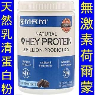 MRM Natural Whey Protein 天然乳清蛋白粉 (細樽裝) 健身增肌 不含激素荷爾蒙人工糖