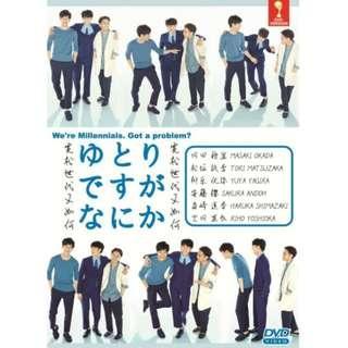 Japanese Drama We're Millennials got a problem ? DVD
