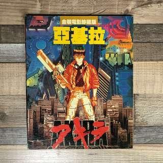 亞基拉 AKIRA 大友克洋 1988年 動漫電影特刊