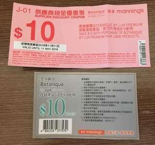 Botanique by Lux Premium 頭髮護理 現金券 共$20 售$4包平郵