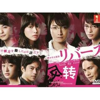 Japanese Drama Reverse DVD