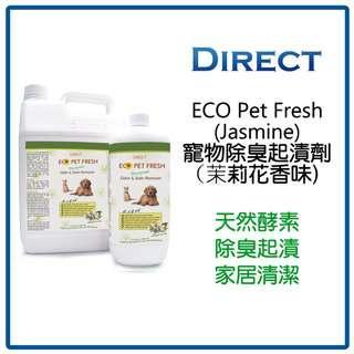 ECO Pet Fresh 寵物除臭起漬劑 苿莉花味