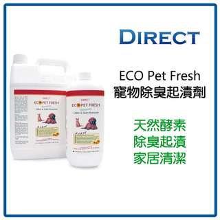 ECO Pet Fresh 寵物除臭起漬劑 清新花香味