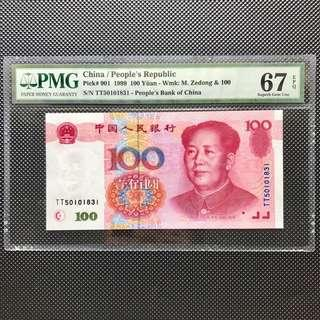 PMG 67EPQ 99100 孖T冠 無4、7 第五版人民幣99版 一佰圓