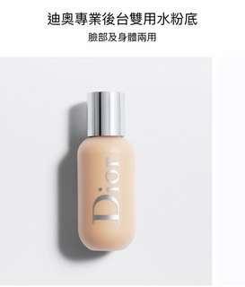Dior專業後台雙用水粉底