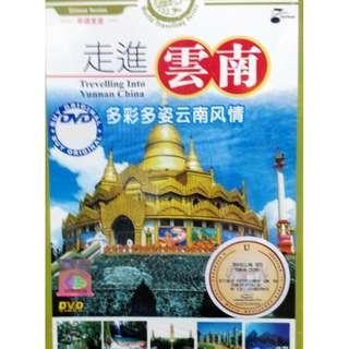 Travelling Into Yunnan China 走进云南 DVD