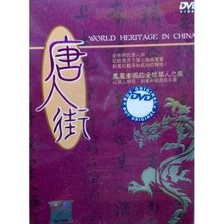 World Heritage In China 唐人街 DVD