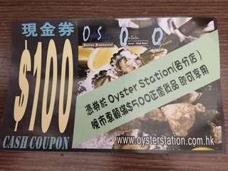 Oyster Station 晚餐 $100優惠券 現金券 $10包平郵