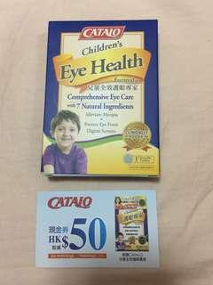 Catalo兒童全效護眼專家3粒+$50現金卷