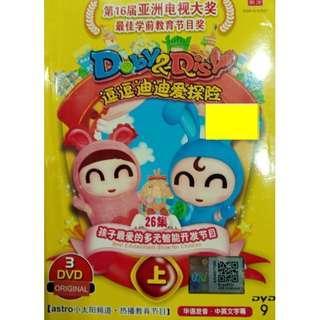 Doby & Disy 逗逗迪迪爱探险 (上) 3DVD