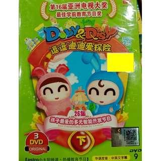 Doby & Disy 逗逗迪迪爱探险 (下) 3DVD