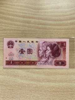 近直版1980年人民幣壹圓
