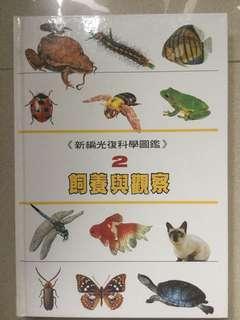 新編光復科學圖鑑 2 飼養與觀察 寵物 科學 飼養