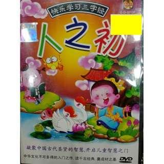 Kuan Le Xue Xi San Zi Jing Ren Zhi Chu Anime 快乐学习三字经 人之初 DVD